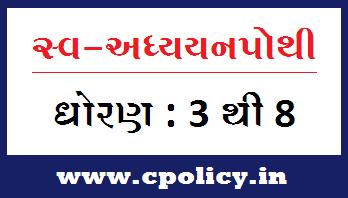 GSEB Gujarat Std 3 to 8 Swadhypothi
