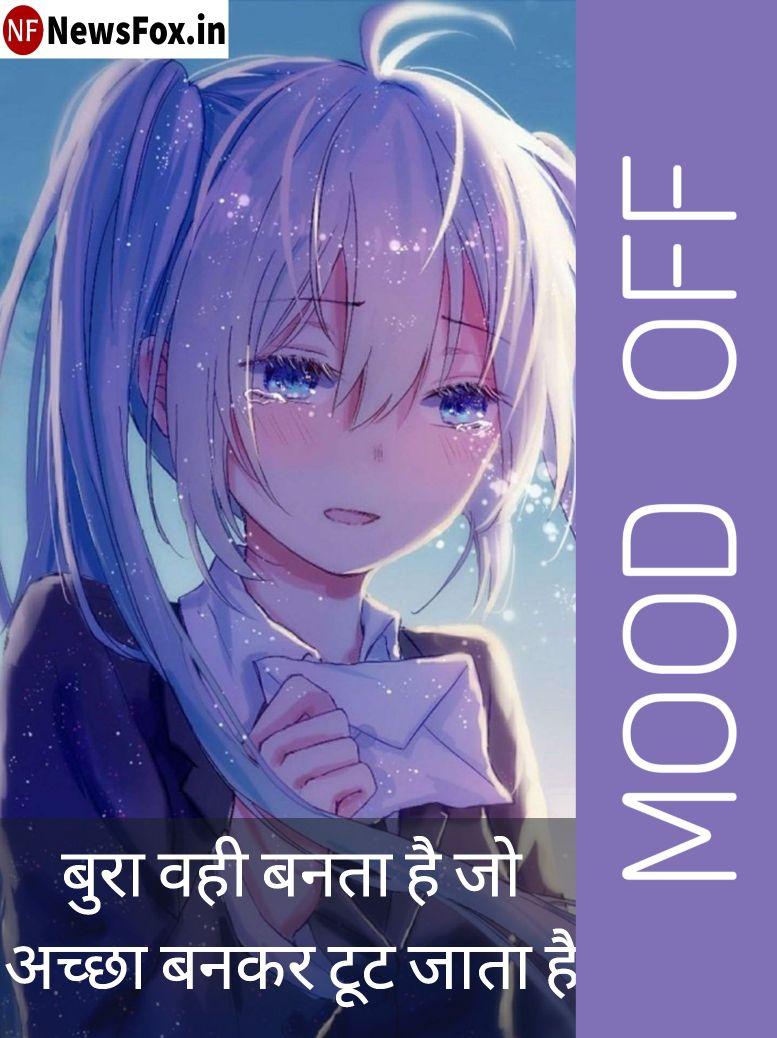 Mood Off Status in Hindi NewsFox.in