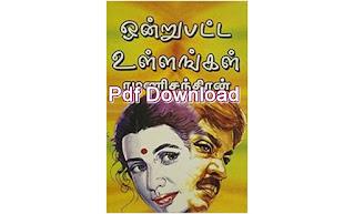 Ondrupatta Ullangal By Ramanichandran book