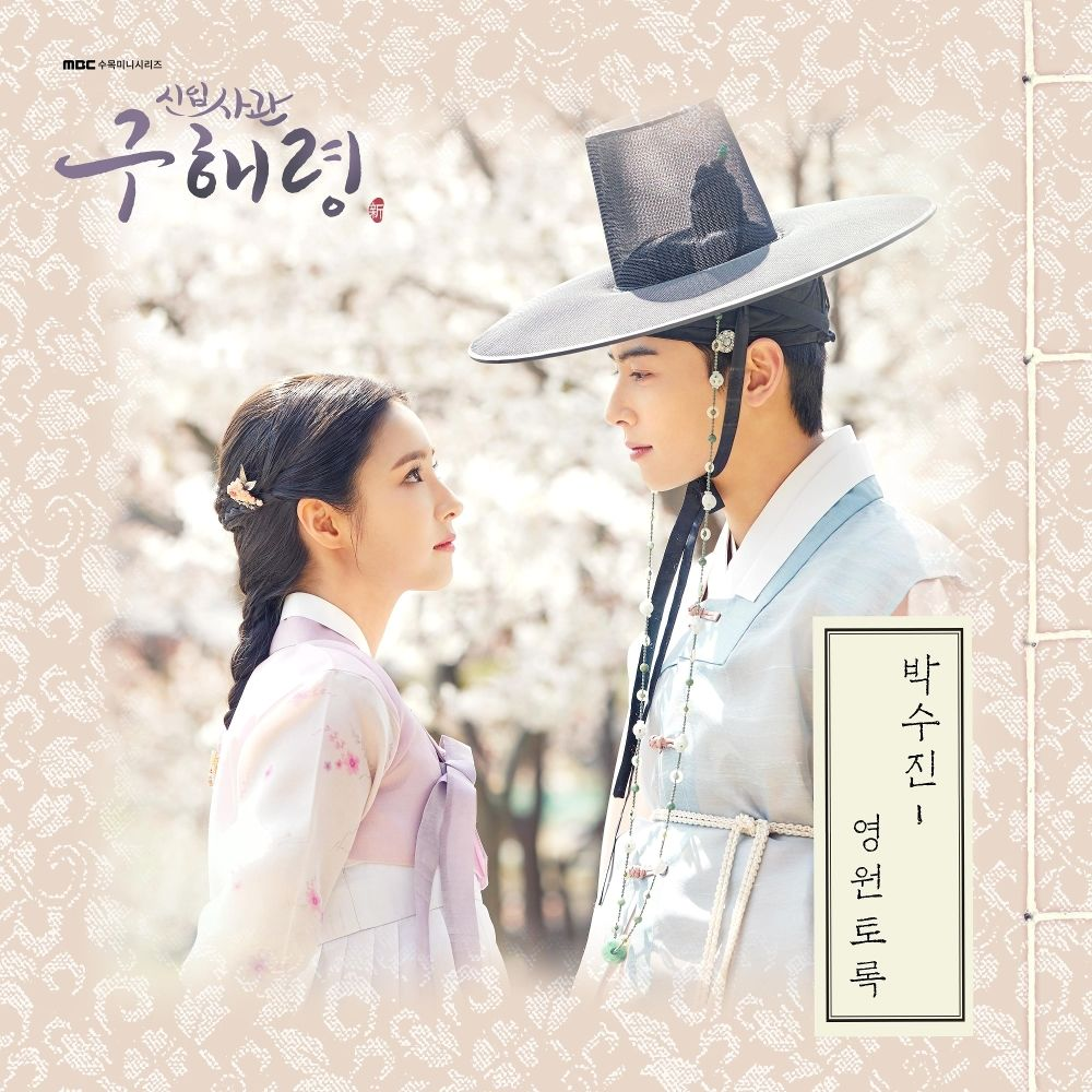 Park Soo Jin – Rookie Historian Goo Hae-ryung OST – Part.5