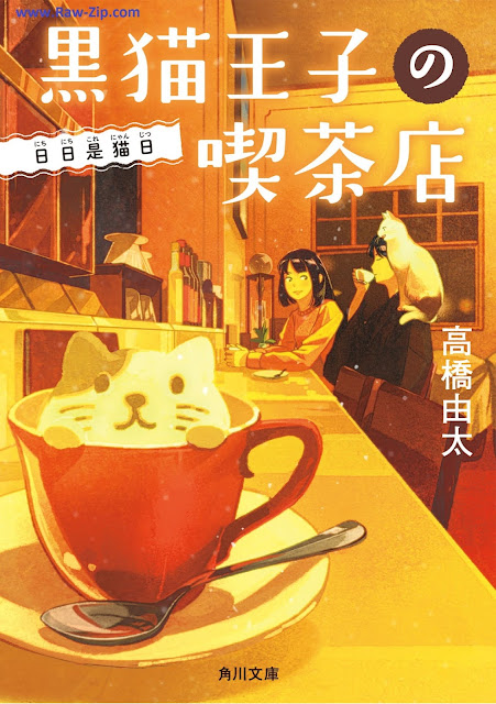[Novel] 黒猫王子の喫茶店 第01-05巻 [Kuroneko oji no Kissaten Vol 01-05]