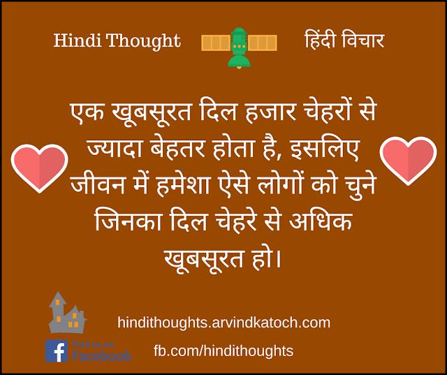 Hindi Thought, Image, beautiful, heart, better, खूबसूरत, दिल, हजार,
