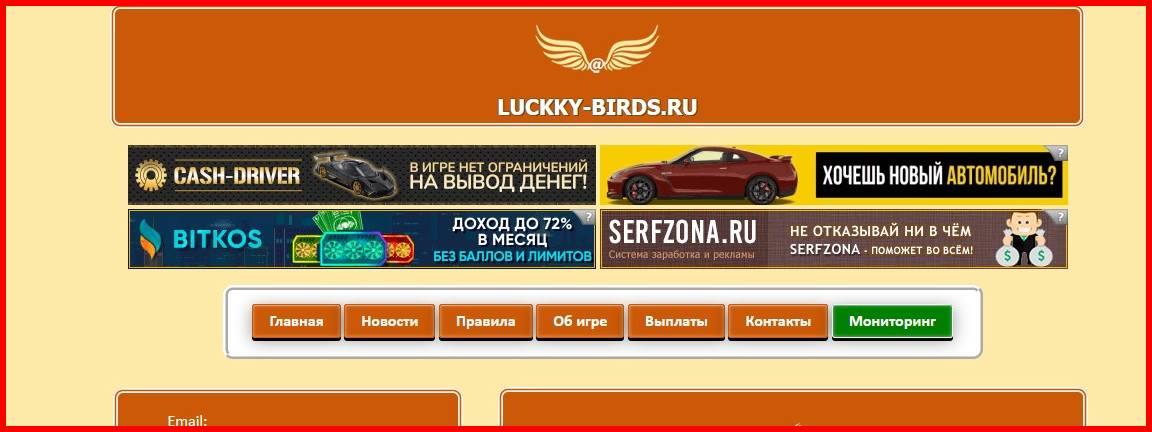 Мошенническая игра luckky-birds.ru – Отзывы, развод, платит или лохотрон? Информация!