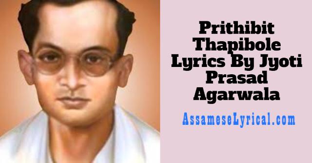 Prithibit Thapibole Lyrics