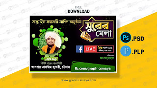 Islamic Facebook Live  Program Banner Design PSD, PLP Bangla  Free Download