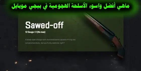 Sawed-Off من اسوء الاسلحة في ببجي
