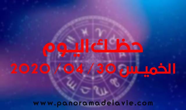 حظك اليوم توقعات الأبراج اليومية الخميس 30/ 04 /2020