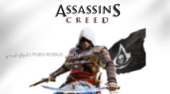 تنزيل لعبه Assassin's Creed اخر اصدار للاندرويد مجانا 2020