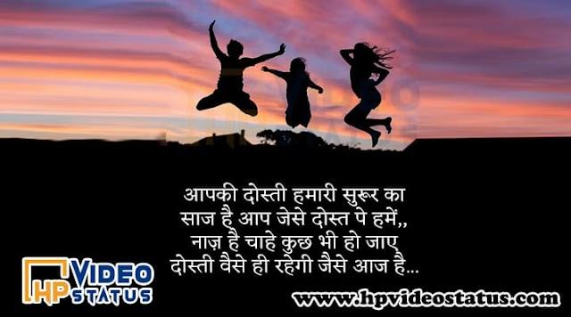 dosti hindi shayari status