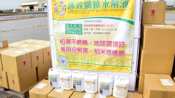 減少燃燒稻草造成空汙 液態稻草分解菌使用觀摩