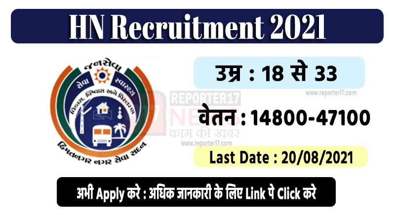 Himmatnagar Nagarpalika Recruitment 2021