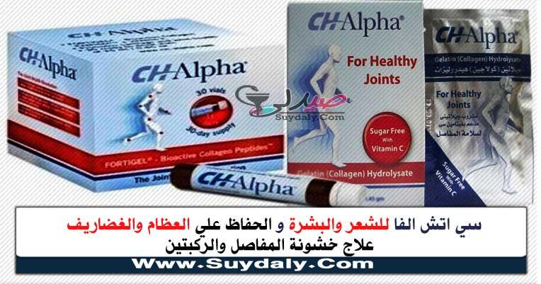 سي إتش ألفا ch alpha plus لحماية الغضاريف والعظام والمفاصل للشعر والبشرة السعر والبديل في 2020