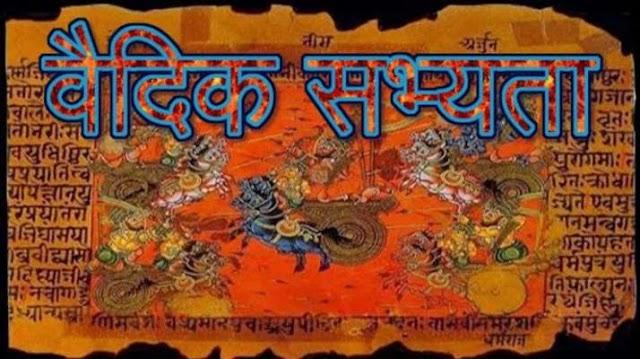 Vaidik Sabhyata-वैदिक सभ्यता