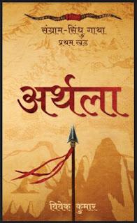 arthala vivek kumar,best hindi novels, hindi upnyas list