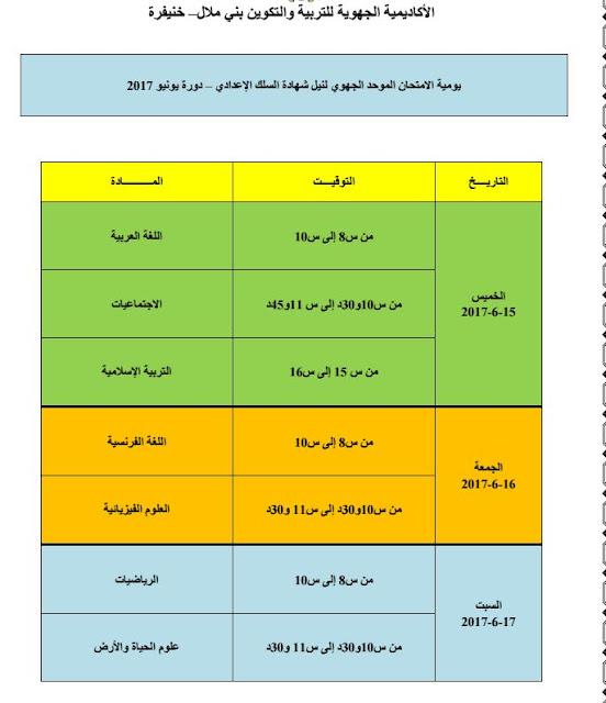 جهة بني ملال-خنيفرة يومية الامتحان الموحد الجهوي لنيل شهادة السلك الإعدادي – دورة يونيو 2017