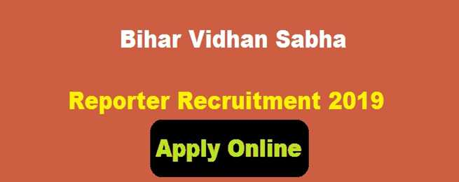 Bihar Vidhan Sabha