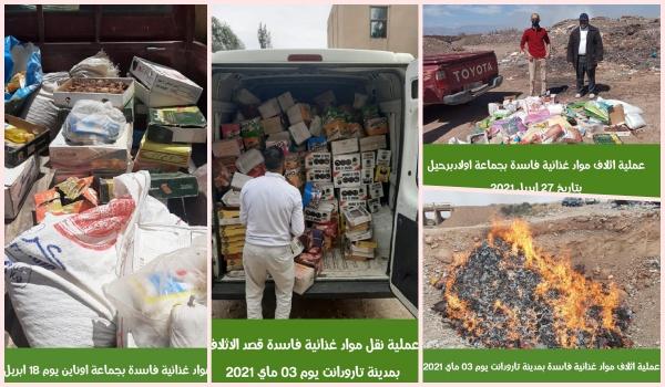 إقليم تارودانت.. إتلاف أزيد من 3 طن من المواد الغذائية الفاسدة منذ بداية رمضان