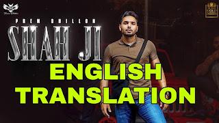 Shah Ji Lyrics Meaning in Hindi (हिंदी) – Prem Dhillon