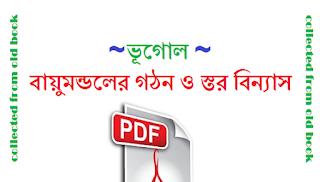 Download Pdf (Bengali) Atmosphere of Earth | বায়ুমন্ডলের গঠন ও স্তর বিন্যাস