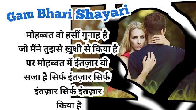 Gam Bhari Shayari,गम भरी शायरी