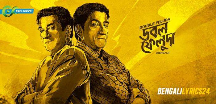 Double Feluda - Movie Songs, Sabyasachi Chakraborty