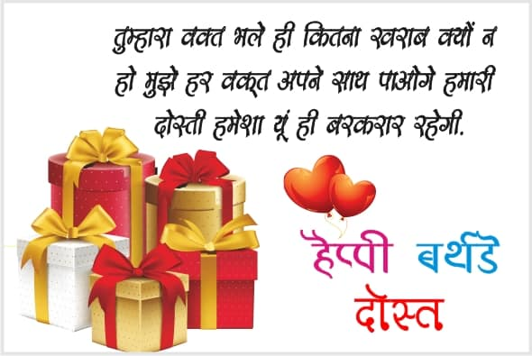 The Best Happy Birthday Wishes For Best Friend in Hindi