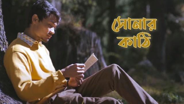 Sonar Kathi Taalpatar Shepai Lyrics