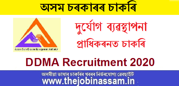 DDMA, Goalpara Recruitment 2020: Apply for 03 Field Officer Post