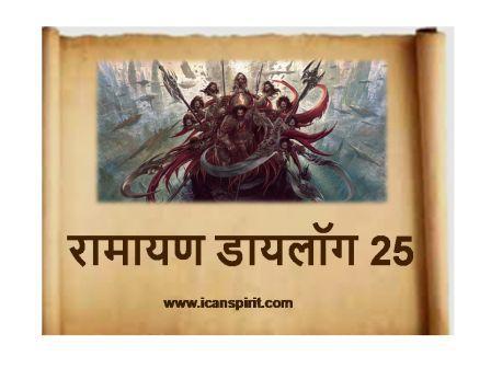 Ramayan Dialogue 25