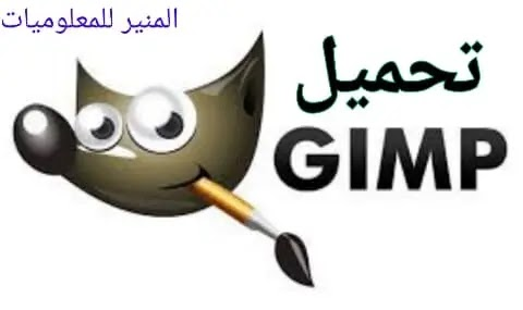 تحميل برنامج gimp