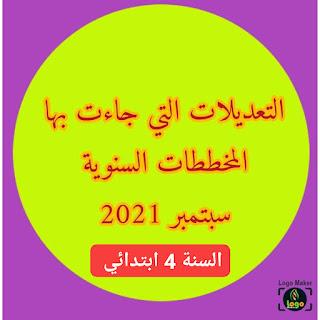 التعديلات التي جاءت بها المخططات السنوية شتنبر 2021 السنة الرابعة ابتدائي