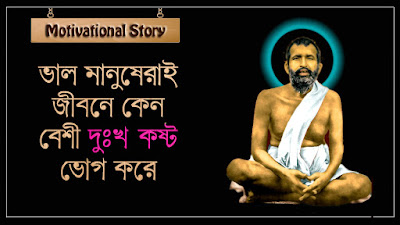 positive stories bangla, motivational stories, life changing stories