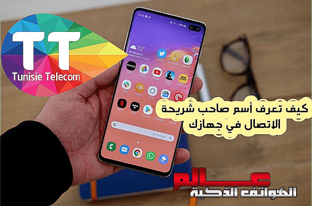 كيف اعرف أسم صاحب الرقم المستخدم في هاتقي من شريحة اتصالات تونس Tunisie Telecom