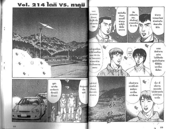 Initial D - หน้า 10