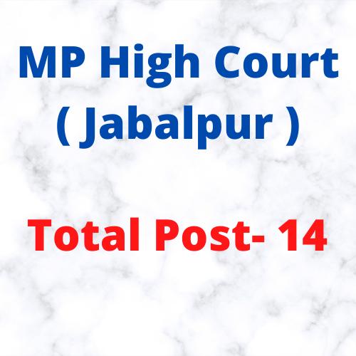 MP High Court (Jabalpur) District Legal Aid Officer Bharti 2021- म. प्र उच्च न्यायालय (जबलपुर) जिला विधिक सहायता अधिकारी भर्ती  2021