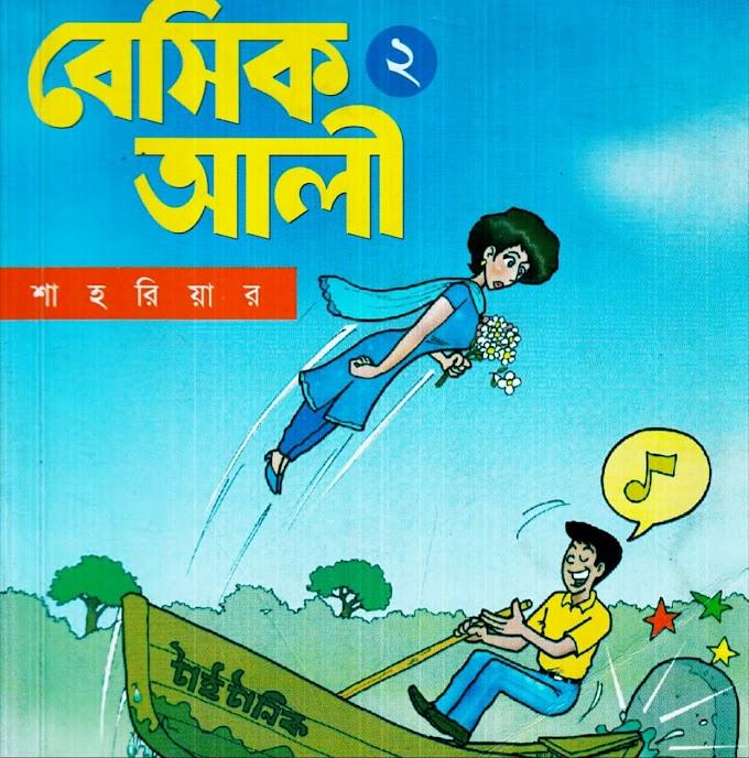 বেসিক আলী ২ PDF Download – শাহরিয়ার খান || কমিক সিরিজ