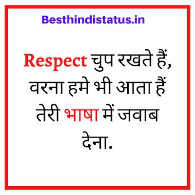 hindi attitude status message 2020