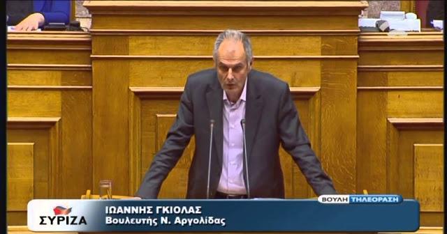 Ερώτηση του βουλευτή Αργολίδας Γ. Γκιόλα για την ανάγκη πρόσληψης ιατρών παθολόγων στο Νοσοκομείο Ναυπλίου