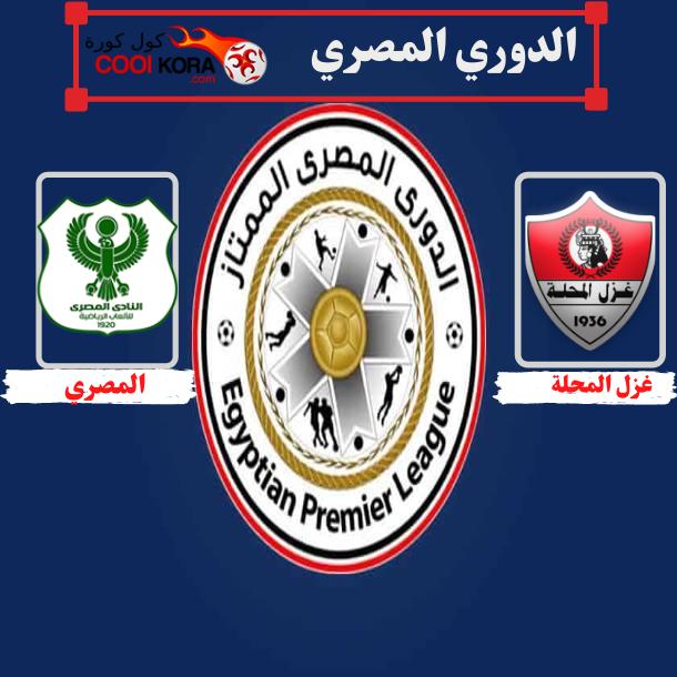 تعرف على موعد مباراة غزل المحلة أمام المصري الدوري المصري والقنوات الناقلة