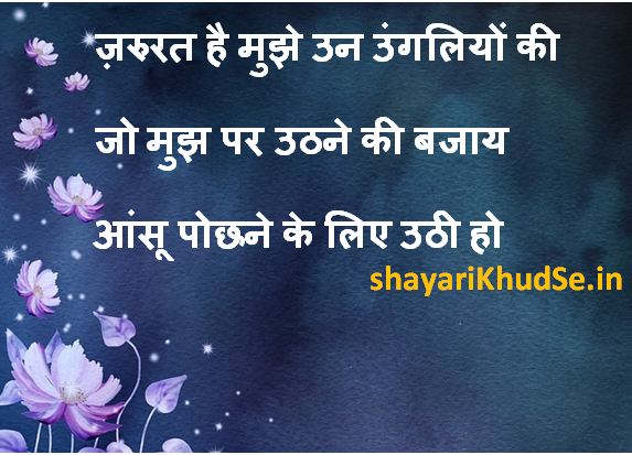 best hindi shayari image, best hindi shayari image download