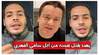 (بالفيديو) زياد المكي يطالب باخذه لسجن أو يقتل نفسه من أجل الحكم على سامي الفهري 8 سنوات سجن