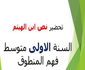 تحضير نص ابن الهيثم لغة عربية سنة أولى متوسط، مذكرة درس: