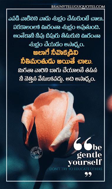 telugu quotes, famous words on life in telugu, telugu motivational quotes, inspiring words in telugu