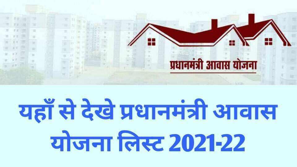 प्रधानमंत्री आवास योजना लिस्ट 2021-22 कैसे देखे?   Pradhan Mantri Awas Yojana List 2021-22 In Hindi