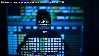 Binance заморозила украденные с биржи Upbit 137 ETH