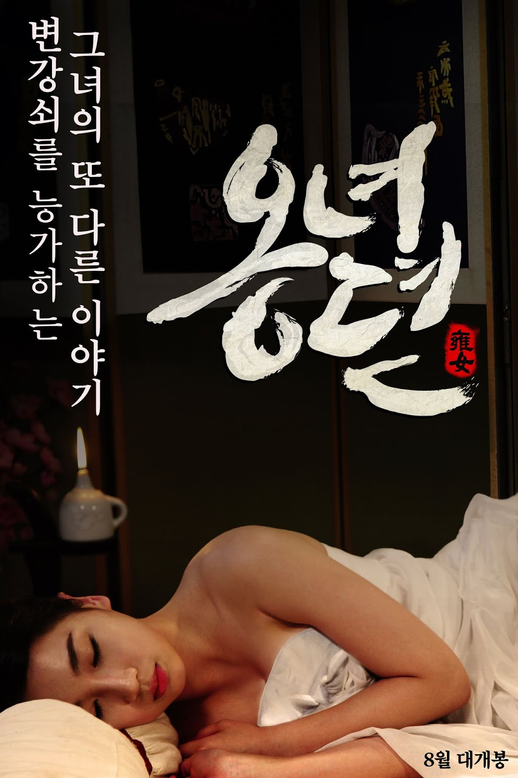 The Story Of Ong Nyeo Full Korea 18+ Adult Movie Online Free