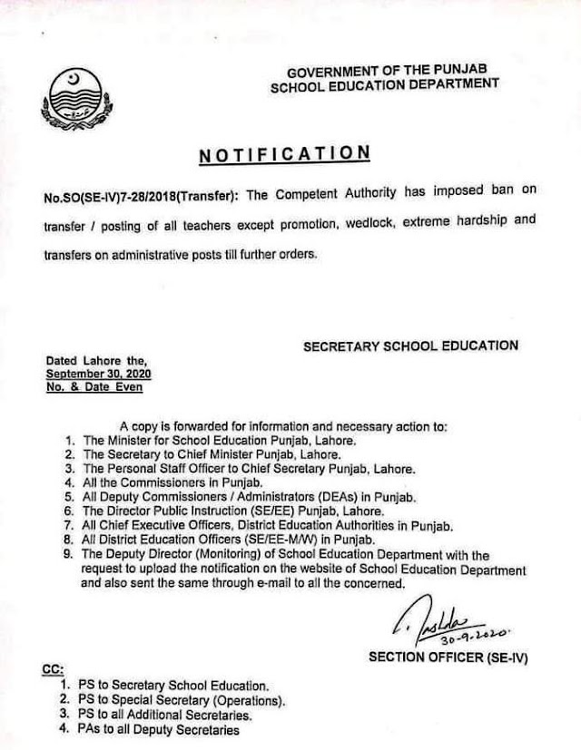 BAN ON TRANSFER AND POSTING OF TEACHERS