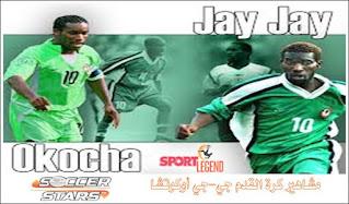 مشاهير كرة القدم جي-جي أوكوتشا
