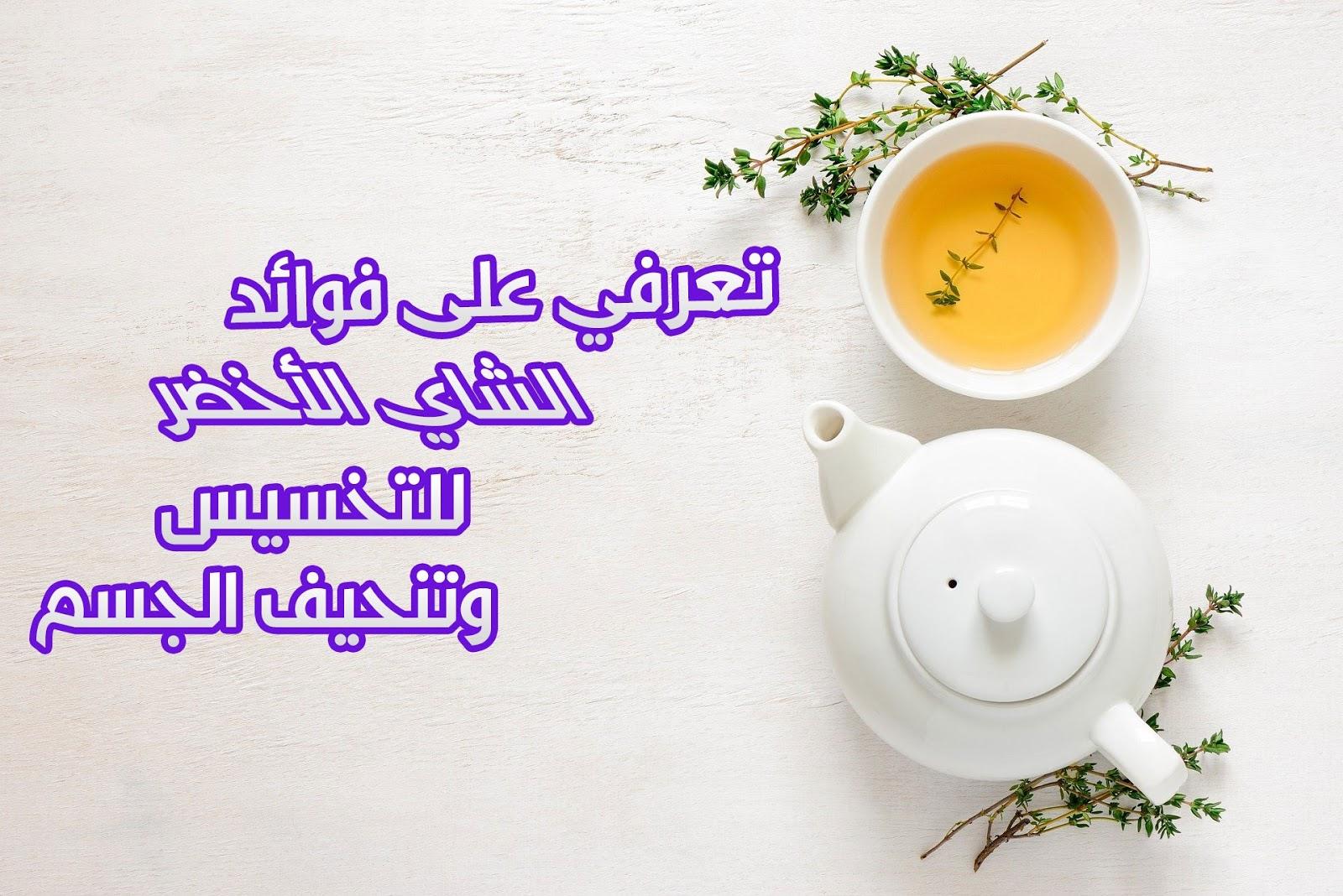 تعرفي على فوائد الشاي الاخضر للتخسيس