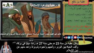 غلاف عقبة بن نافع - 6 - عقبة والدعوة الإسلامية - الفصل الدراسي الأول